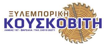 KOYSKOVITIS